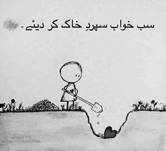 Inspirational Quotes In Urdu, Love Quotes In Urdu, Urdu Funny Quotes, Urdu Love Words, Poetry Quotes In Urdu, Islamic Love Quotes, Qoutes, Soul Poetry, Poetry Pic