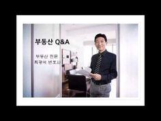 [부동산 Q&A] 토지를 침범하여 수십년간 점유한 사람이 명도를 거부하면서 오히려 시효취득 주장을 할 경우 - YouTube