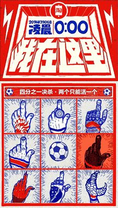 The world cup, where are you? (Part02) on Behance