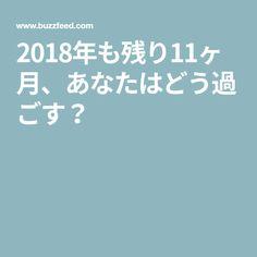 2018年も残り11ヶ月、あなたはどう過ごす?