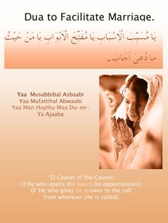 Dua to ficilitate marraige