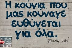 Image about lol in Big words by good girl on We Heart It Funny Greek Quotes, Funny Quotes, Favorite Quotes, Best Quotes, Funny Statuses, Big Words, Magic Words, Sister Love, English Quotes