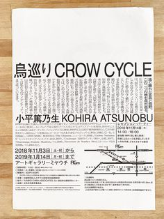 島巡り CROW CYCLE Japanese Books, Book Layout, Editorial Layout, Type Setting, Booklet, Layout Design, Typography, Graphic Design, Leaflets