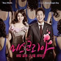 Miss Korea Ost Part 5 | 미스코리아 Ost Part 5 - Ost / Soundtrack, available for download at ymbulletin.blogspot.com