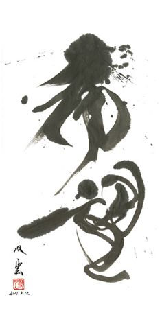 "Looks like a woman dancing - Calligraphy 希望 ""hope"" by Souun TAKEDA, Japan Ikebana, Japanese Calligraphy, Calligraphy Art, Japan Art, Japan Japan, Tinta China, Zen Art, Moon Design, Modern Artwork"