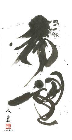 "Looks like a woman dancing - Calligraphy 希望 ""hope"" by Souun TAKEDA, Japan Ikebana, Japanese Calligraphy, Calligraphy Art, Japan Art, Japan Japan, Tinta China, Modern Artwork, Zen Art, Japanese Painting"