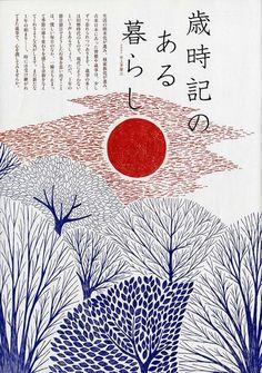 1 wonder woman accessories for toddlers - Woman Accessories Japan Design, Design Japonais, Art Japonais, Japan Illustration, Japanese Graphic Design, Japanese Prints, Plakat Design, Art Asiatique, Kunst Poster