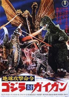 GODZILLA vs MECHAGODZILLA Movie Gojira Japanese 03 Custom Poster Print Art T-117