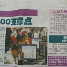 Shinmin Daily interviews +Binni Ong(28 July 2015), comments on Singapore stock…