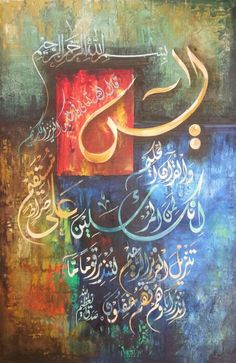 Calligraphy by mohsin raza oil on canvas Arabic Calligraphy Art, Beautiful Calligraphy, Arabic Art, Islamic Paintings, Acrylic Artwork, Islamic Pictures, Muslim Pictures, Art Lessons, Watercolor Art