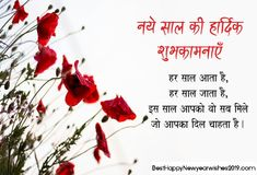 Get the Best Happy New Year Wishes in Hindi for your Family, Friends and Love We Have Latest Happy New Year Greetings in Hindi , new year ke message , best happy new year wishes in hindi,happy new year 2019 messages Happy New Year Love Quotes, Happy New Year Status, New Year Wishes Quotes, Happy New Year Text, Happy New Year Photo, Happy New Year Message, Happy New Year Images, Happy New Year Wishes, Happy New Year Greetings