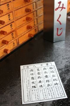 Omikuji おみくじ - random fortunes written on strips of paper at Shinto shrines and Buddhist temples in Japan.