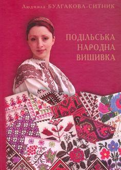 Подільська народна вишивка 135 грн