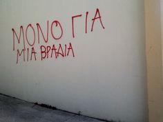 Μόνο.. #greekquotes