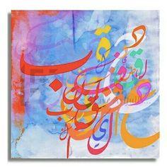 Arabic Calligraphy 3 by Nisar Gul  Available at www.museartz.com  #art #artdubai #decor #wallart #mydubai #canvas #interiors #design #dubaidesign #artonline #artprints