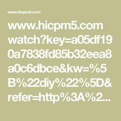www.hicpm5.com watch?key=a05df190a7838fd85b32eea8a0c6dbce&kw=%5B%22diy%22%5D&refer=http%3A%2F%2Fxboxpsp.com%2Fdiy&scrWidth=414&scrHeight=736&tz=-3