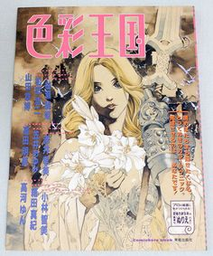 SHIKISAI OUKOKU 1997  How to Paint Color,Draw Manga Japnese Magazine JAPAN ANIME
