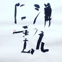 消えた雲 #calligraphy #japan #typography #work #syo #書 #black #white #japanese #washi #和紙 #黒い #ink #sumi #墨 #作品 #kazukikamamura #鎌村和貴 #mywork #12月に個展します #美しい森美しい泥 #daitabashi #chubby #signature #line #線 #消えた雲