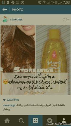 Beauty Care, Beauty Skin, Health And Beauty, Beauty Hacks, Hair Beauty, Diy Hair Treatment, Skin Treatments, Hair Care Routine, Face Hair