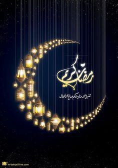 Of course, Ramadan is a matter of months and Islam is strongly encouraged and welcomed by Muslims in almost all countries of the world. This day marks the arrival of a moment when a Muslim can draw closer to God with all his heart and soul. Bon Ramadan, Ramadan Cards, Ramadan Greetings, Ramadan Mubarak, Eid Mubarek, Eid Al Adha, Arabic Calligraphy Art, Arabic Art, Islamic Events