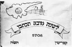 Jewish New Year's card from the Cyprus internment camp. 1947. via @ushmm  PHOTO INFORMATION Photograph:#63449 Date:Wednesday, August 20, 1947 Locale:Cyprus Credit:United States Holocaust Memorial Museum, courtesy of Rachel Mutterperl Goldfarb Copyright:United States Holocaust Memorial Museum SUBJECT CLASSIFICATION DISPLACED PERSONS/RETURN TO LIFE -- DP Camps/Postwar Communities -- Cyprus -- Documents/Artifacts http://digitalassets.ushmm.org/photoarchives/detail.aspx?id=1152889