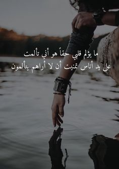Arabic Love Quotes, Arabic Words, Heartbroken Quotes, Horse Pictures, Good Morning Images, Quotations, Qoutes, Mood Quotes, Best Quotes