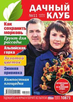 "Журнал ""Дачный клуб"" №11/2015"