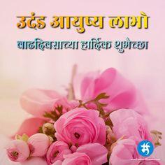Happy Birthday status download on free marathi status Happy Birthday Status, Happy Birthday Cakes, Birthday Messages, Happy Birthday Banners, Birthday Wishes, Marathi Status, Birthday Background, Roads, Flowers