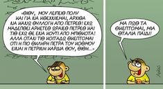 Funny Greek Quotes, Funny Pins, Funny Stuff, Funny Cartoons, Minions, Just In Case, Comics, Celebrities, Instagram Posts