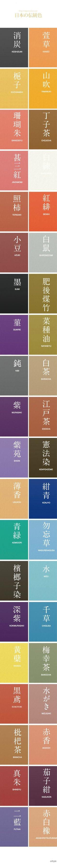 日本的传统色,连名字都超美。