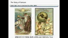 윤앤리의 사는 이야기 EP #179 - 성경 심볼리즘 (천하장사 삼손, Part 1)