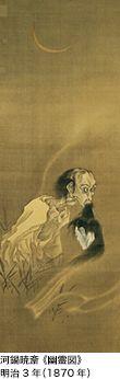 河鍋暁斎《幽霊図》 明治3年(1870年)