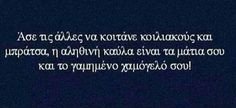 Greek Quotes, Feelings, Words, Horse