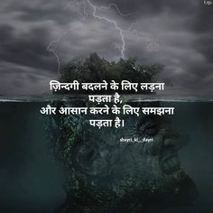 Image may contain: text Motivational Quotes In Hindi, True Quotes, Bk Shivani Quotes, Experience Quotes, Evening Quotes, Love You Images, Girly Attitude Quotes, Marathi Quotes, Zindagi Quotes