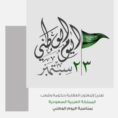King Salman Saudi Arabia, National Day Saudi, Eid Crafts, Flower Iphone Wallpaper, Wallpapers, Cake, Green, Gifts, Instagram