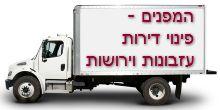 פינוי דירות ומשרדים Trucks, Vehicles, Truck, Rolling Stock, Vehicle, Cars, Tools