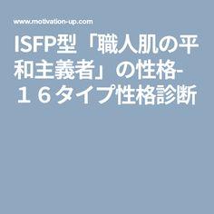 ISFP型「職人肌の平和主義者」の性格-16タイプ性格診断