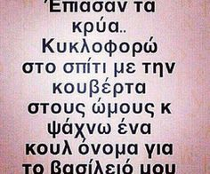 #greek #quotes Funny Greek Quotes, Epic Quotes, Sarcastic Quotes, Book Quotes, Speak Quotes, Wisdom Quotes, Life Quotes, Funny Memes, Jokes