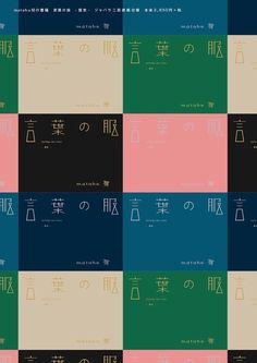 gurafiku: Japanese Poster: Matohu Language of Clothing. Web Design, Japan Design, Book Design, Cover Design, Type Design, Japanese Poster Design, Japanese Typography, Communication Design, Typography Poster