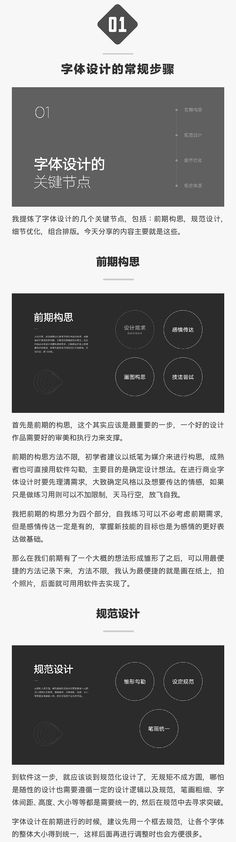 看完这篇文章,让你快速学会字体设计! - 优设-UISDC Typo Design, Fonts, Designer Fonts, Type Fonts, Wedding Fonts, Typography