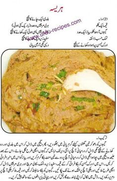 Urdu recipes of chicken jalfrezi recipies pinterest recipes harisa forumfinder Choice Image