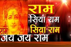 Mangal Bhawan Amangal Haari Drubahu Su Dasarath Ajir Bihari I Dashrath Ke Ghar Janme Ram - YouTube