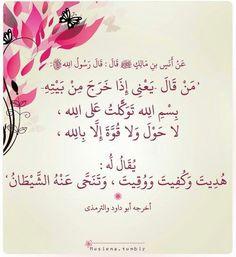 عليه افضل الصلاة و السلام