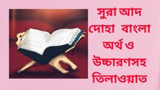 সুরা আদ দোহা | দোহা বাংলা উচ্চারণ | আরবী উচ্চারণসহ সুরা আদ দোহা | Sura D... Quran Tilawat, Islamic Dua, Motivational Videos, Hadith