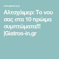 Αλτσχάιμερ: Το νου σας στα 10 πρώιμα συμπτώματα!!! |Giatros-in.gr