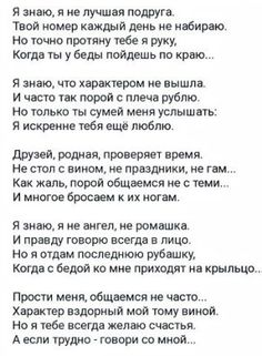 (2) Одноклассники Quotes And Notes, Poem Quotes, Words Quotes, Motivational Quotes, Life Quotes, Longing Quotes, Russian Quotes, Touching Words, Aesthetic Words