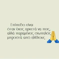 Text Quotes, Wise Quotes, Poetry Quotes, Motivational Quotes, Funny Quotes, Inspirational Quotes, Funny Phrases, Greek Quotes, English Quotes