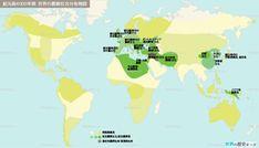 紀元前4000年頃の世界地図 - 世界の歴史まっぷ (更新) 農耕社会分布地図