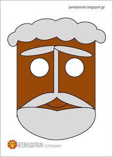 #ntenekedoupoli #printable #masks