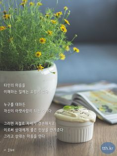 Giving Rhythms of Home Famous Quotes, Best Quotes, Korean Quotes, Giving, Cool Words, Planter Pots, Poems, Parenting, Messages